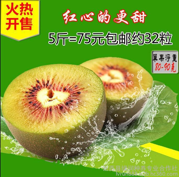 红心猕猴桃 原生态奇异果 黄金果 新鲜水果 5斤包邮(单果净重70-90克)